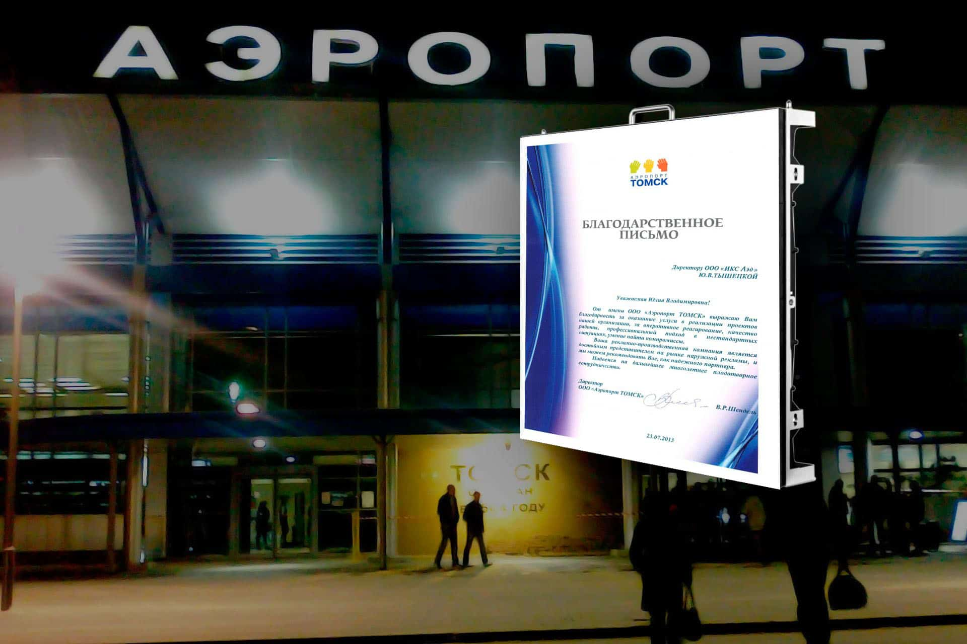 A letter of thanks from Аэропорт.