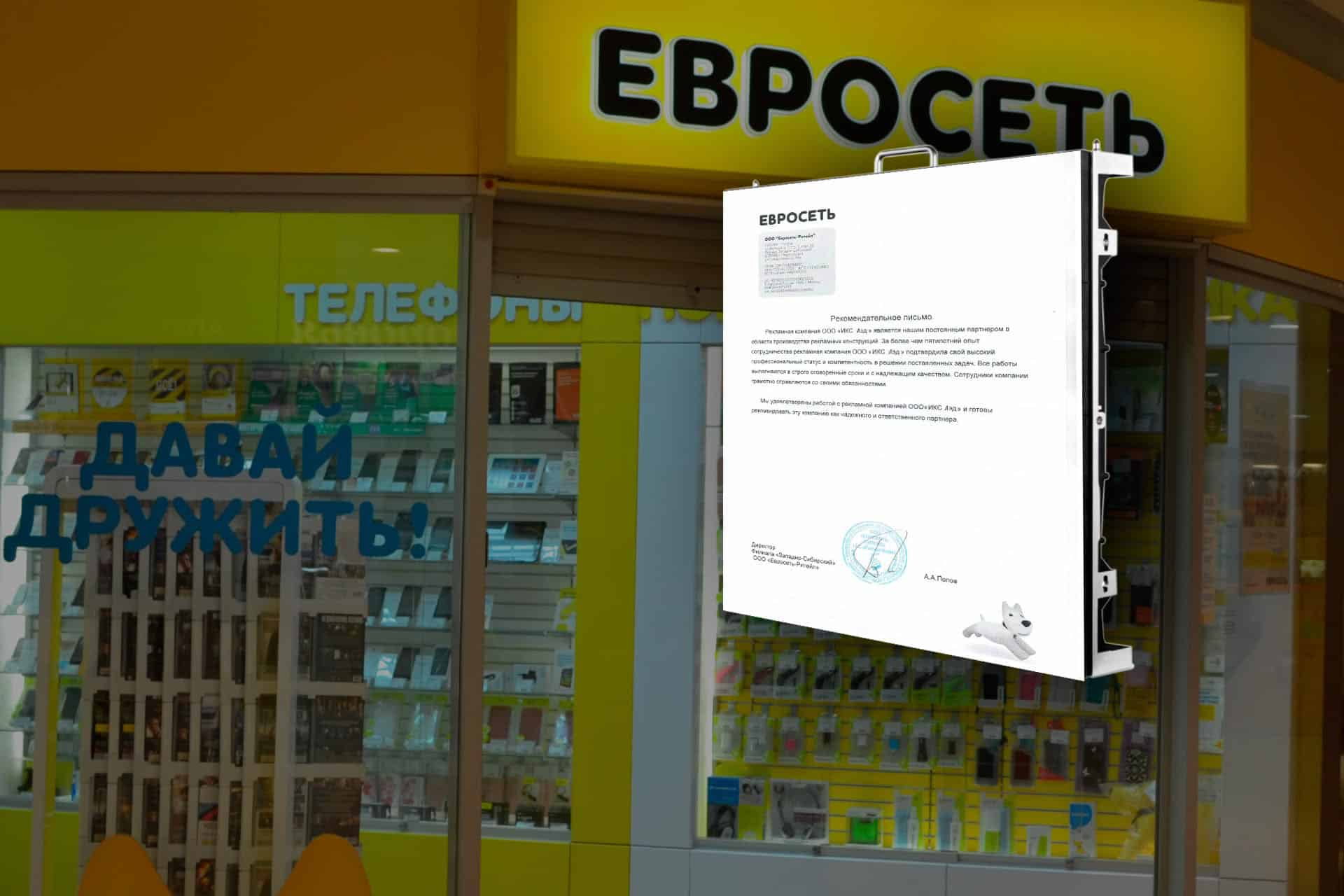 A letter of thanks from Евросеть.