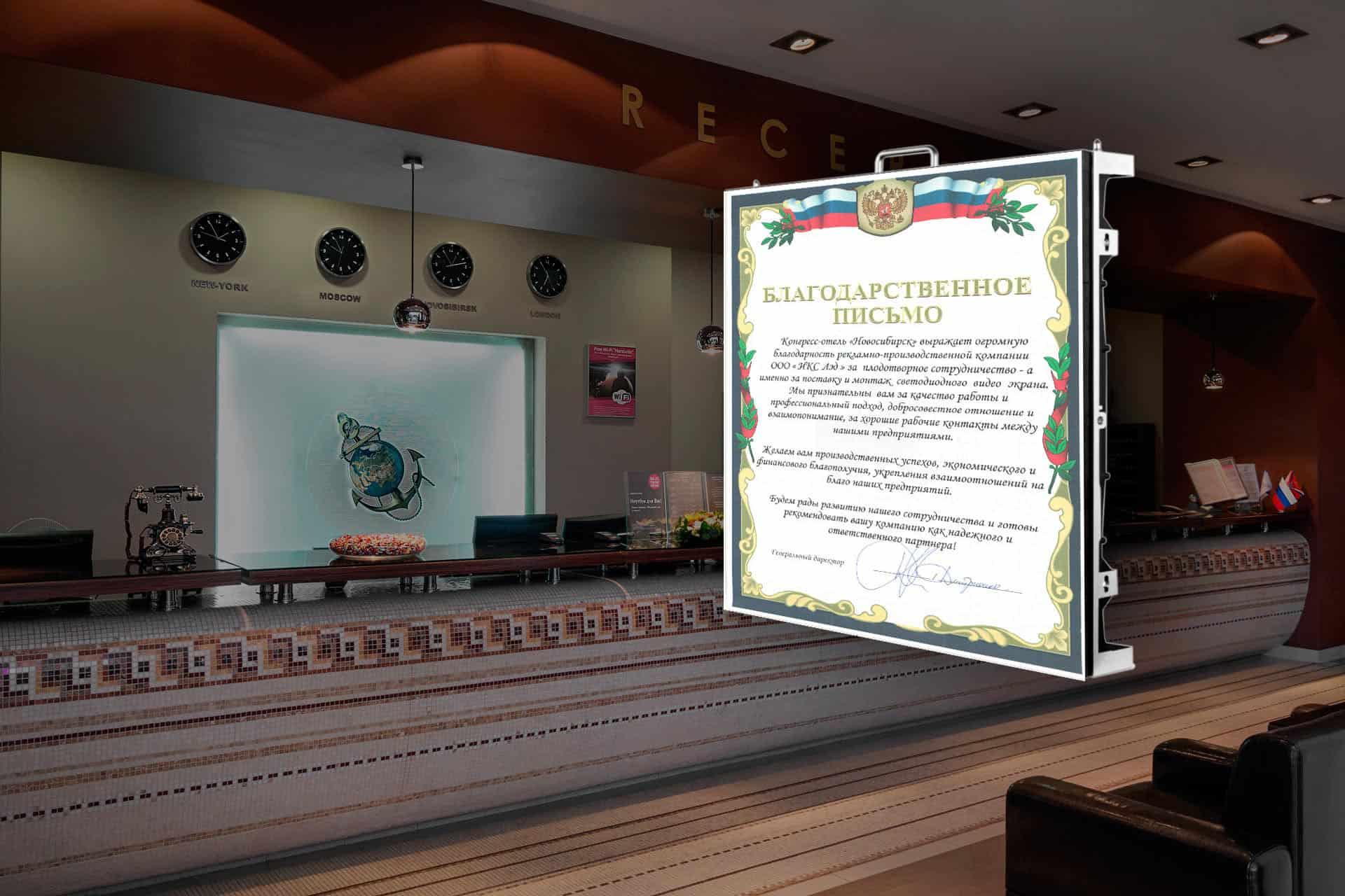 A letter of thanks from Конгресс отель Новосибирск.