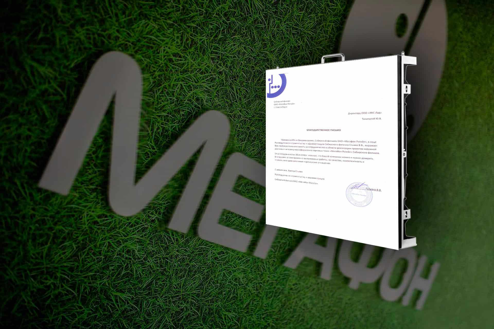 A letter of thanks from Мегафон.