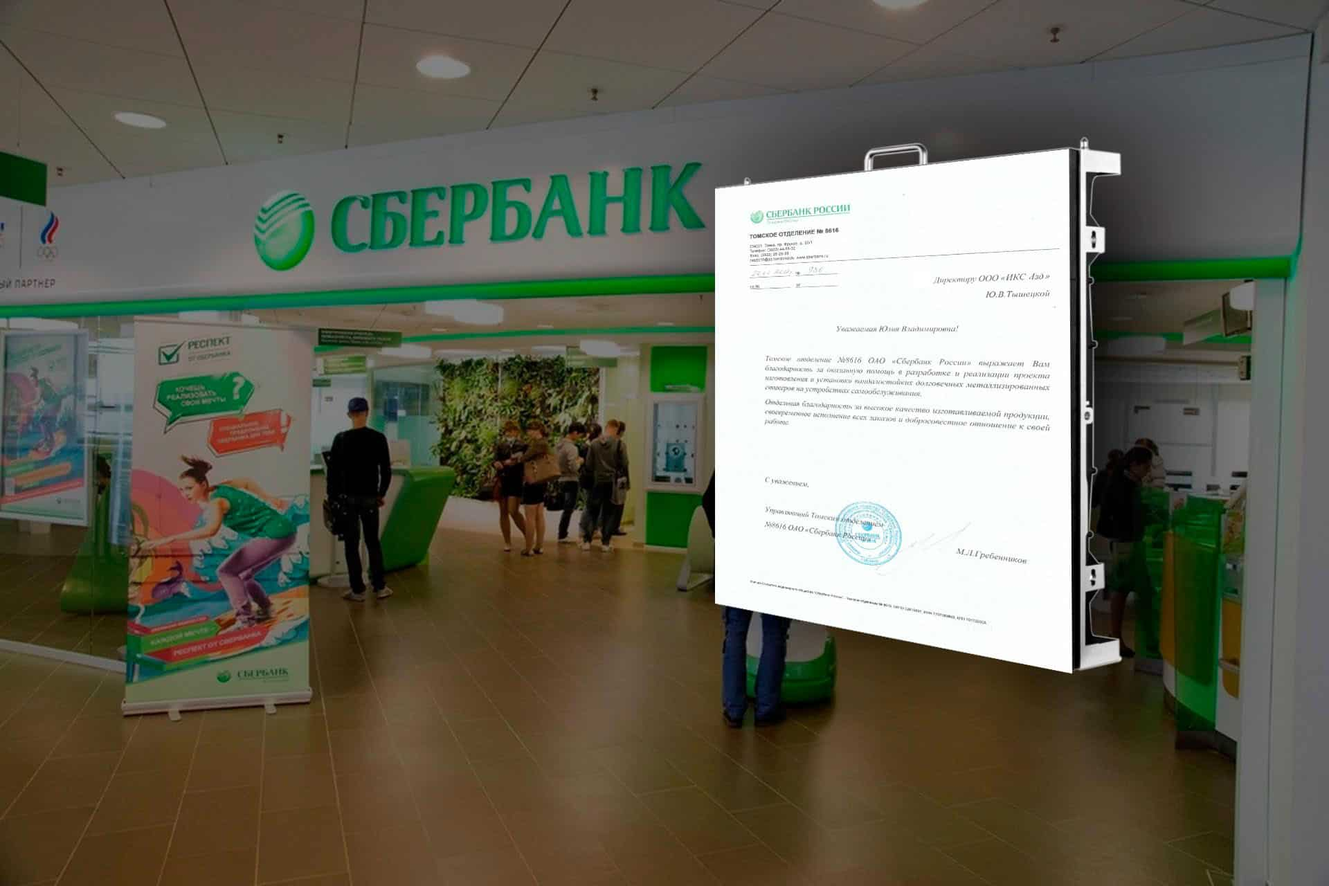A letter of thanks from Сбербанк.