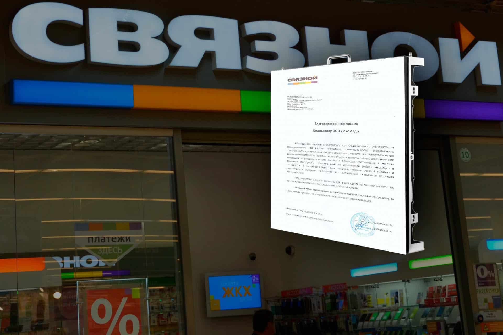 A letter of thanks from Связной.