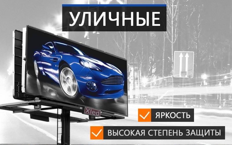 мобильный слайдер уличный светодиодные экраны