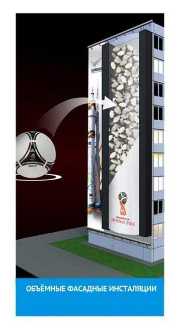 Объемные фасадные инсталяции