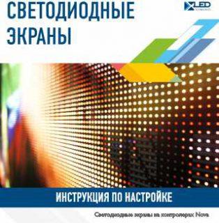 Инструкция настройки экранов на контролерах Nova на русском языке