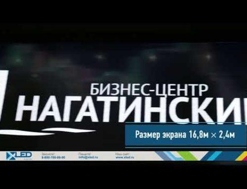 Светодиодные экраны в БЦ Нагатинский